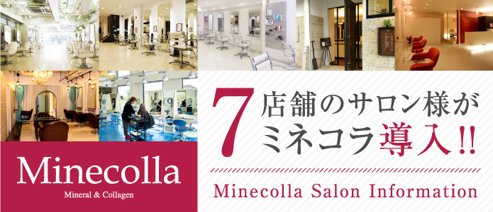 minecolla_salon-01-695x300-1