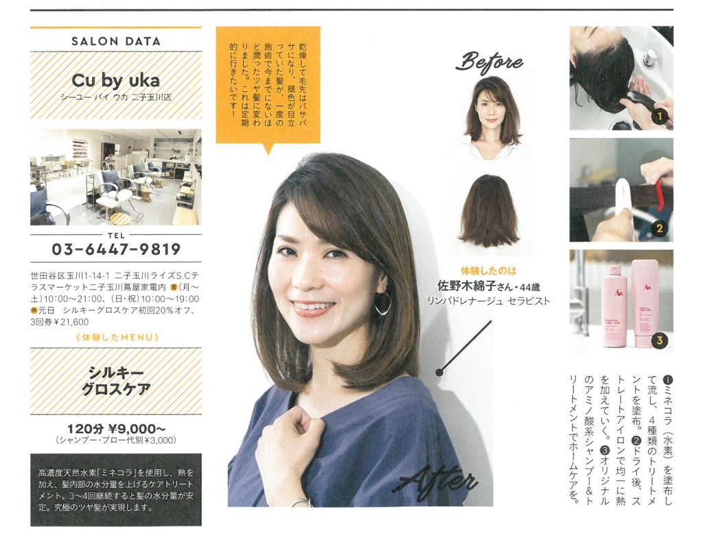 髪STORY 2018 vol.5 中面