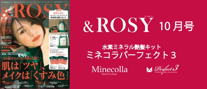 ミネコラHP &ROSY10