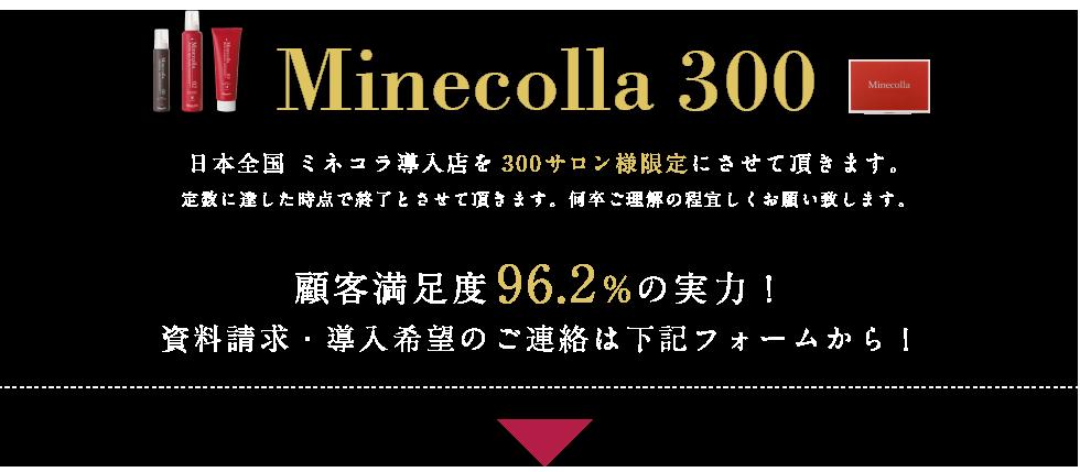 minecolla300