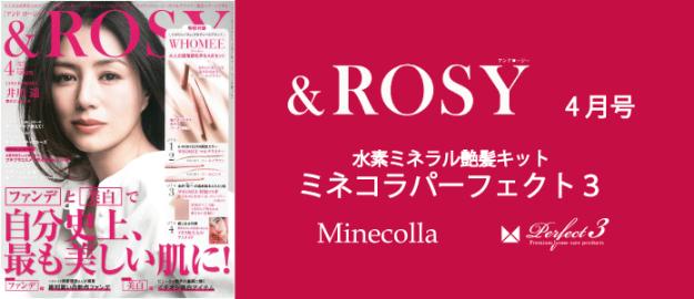 ミネコラHP &ROSY