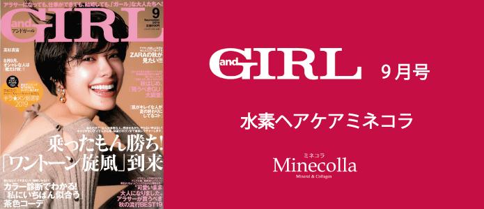 ミネコラHP and-GIRL 2019年9月号